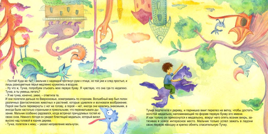 """Страница из книги """"Моя волшебная история"""""""