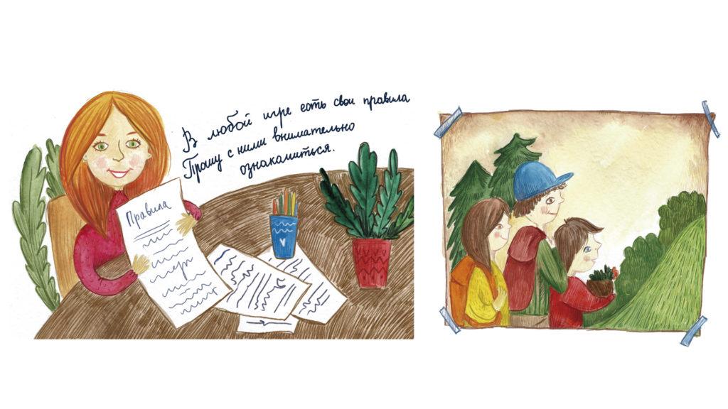 Фрагмент иллюстрации