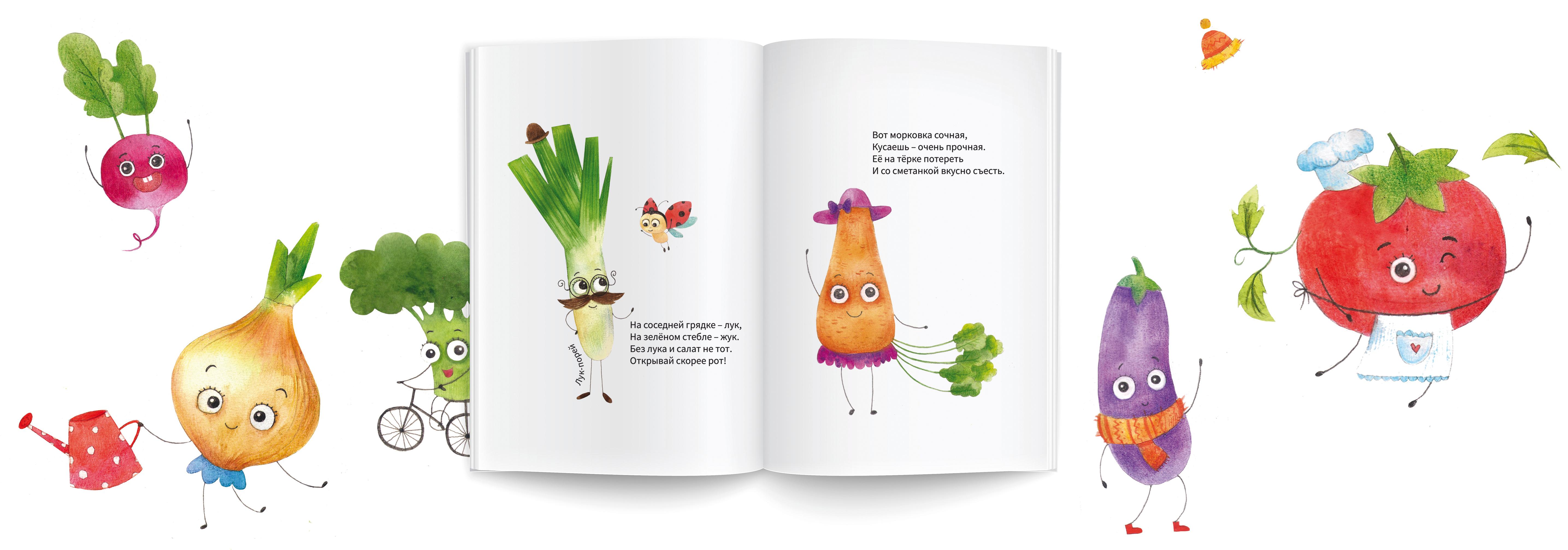 Разворот книги овощные стихи