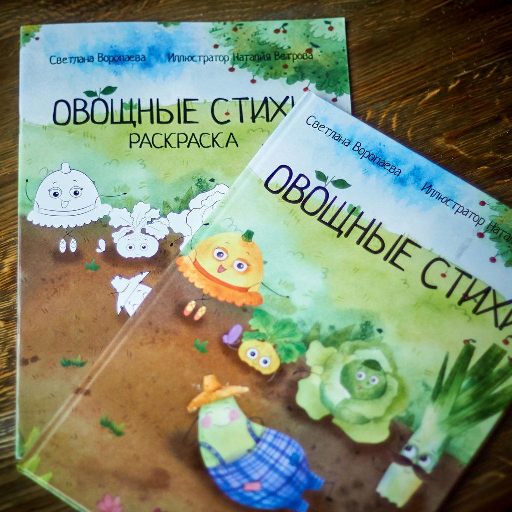 Книга овощные стихи