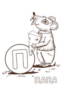 """Эскиз и раскраска к настольной игре """"Алфавит"""""""