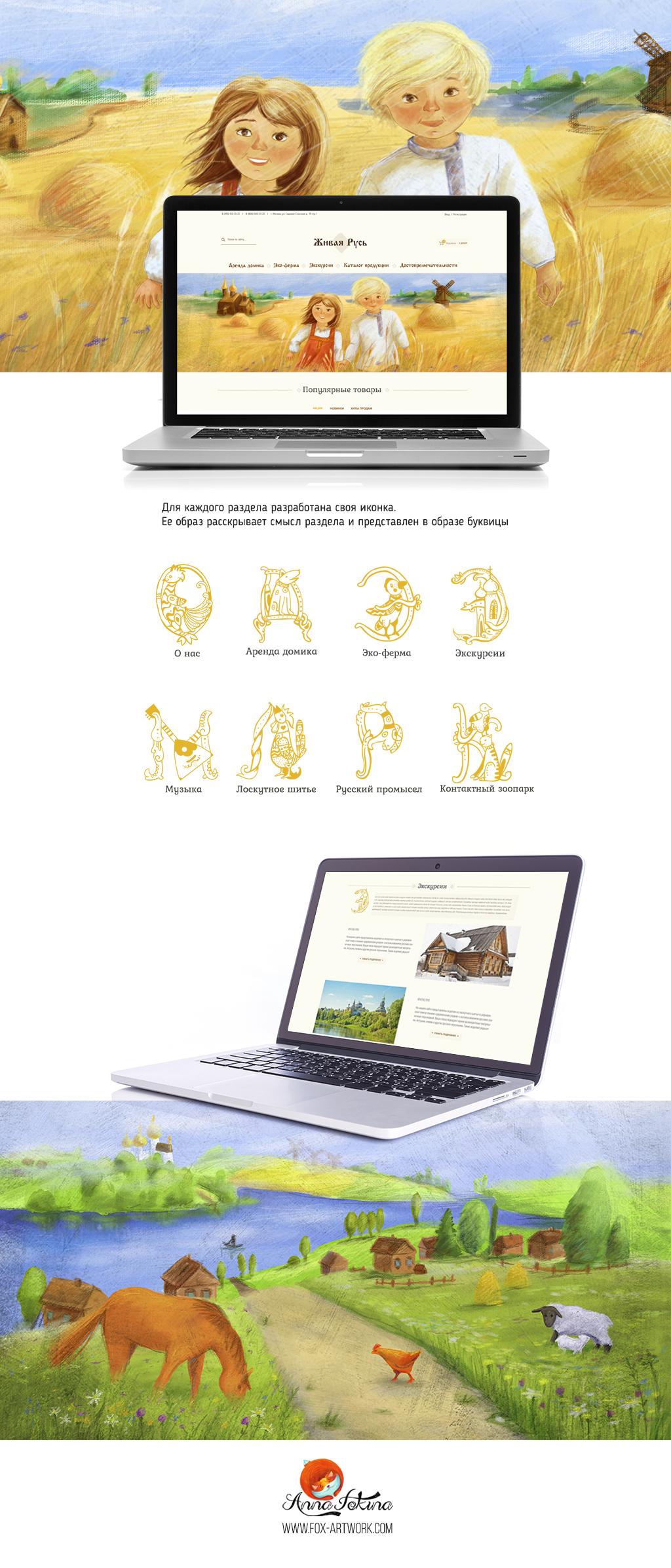 Дизайн сайта живая русь