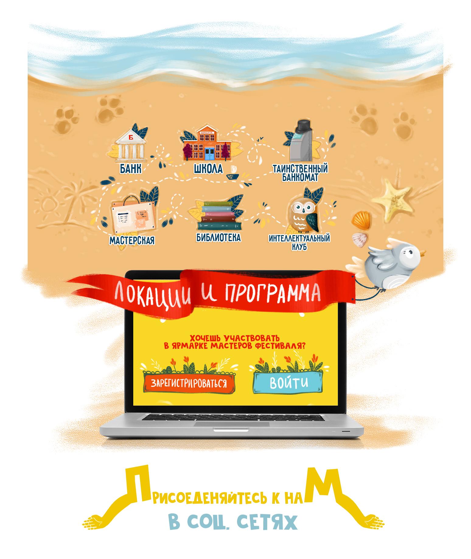 Дизайн сайта и иллюстрации castellfest com