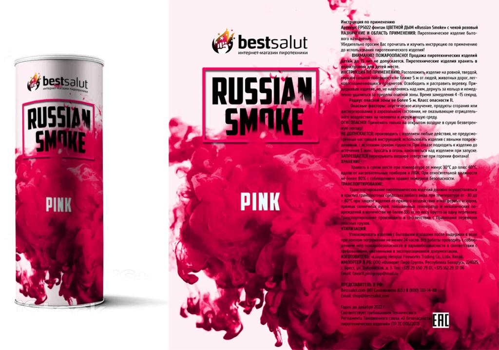 Упаковка для розового дыма. дизайн от Фокиной Анны