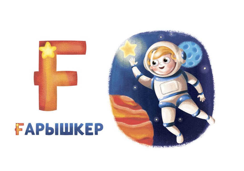 иллюстрации для алфавит Fа