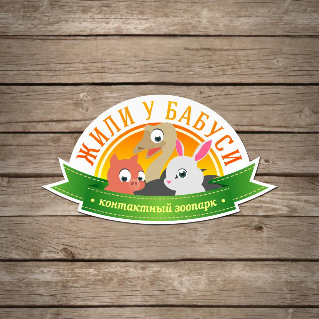 лого жили у бабуси. Контактный зоопарк