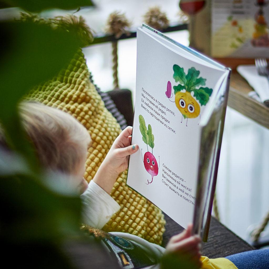 Фото с книгой овощные стихи