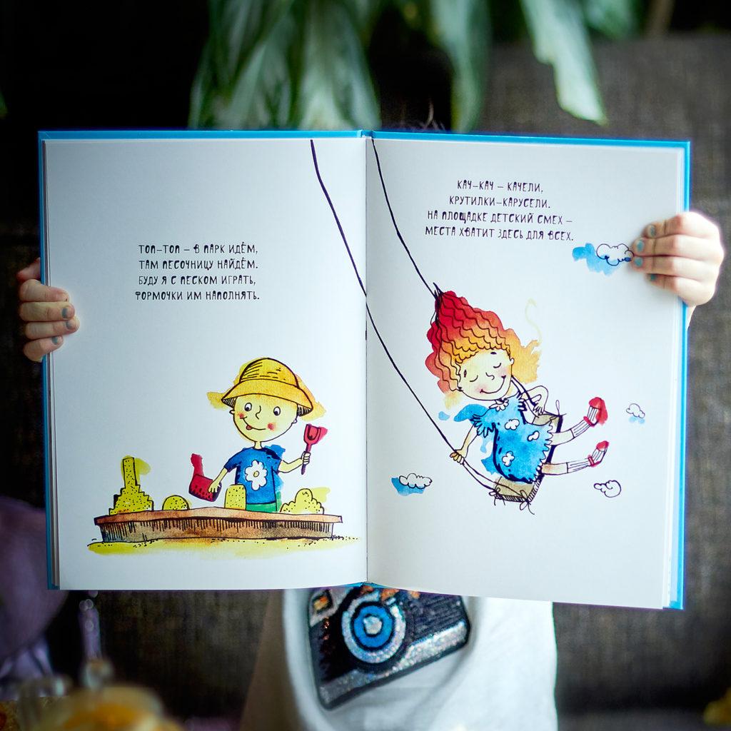 фото книги стишки-малышки